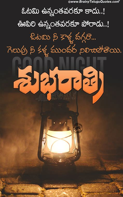 Good Night Motivational Greetings messages in Telugu